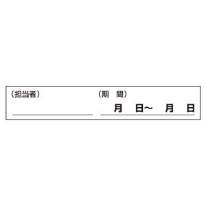 吊り下げマグネット両用標識 805−98 記入用紙 5枚1組