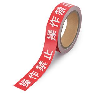 修理・点検標識 操作禁止テープ 806−14 操作禁止