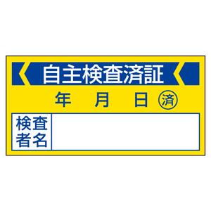 修理・点検標識 806−21 自主検査済証