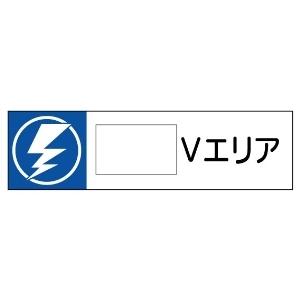 静電気対策標識 806−88 □□Vエリア