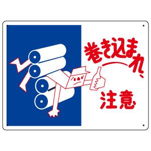 はさまれ・巻き込まれ標識 807−02 巻き込まれ注意