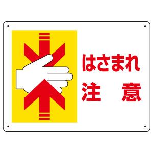 はさまれ・巻き込まれ標識 807−04 はさまれ注意