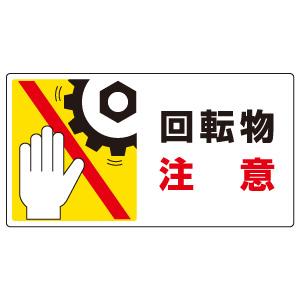 はさまれ・巻き込まれ標識 807−12 回転物注意