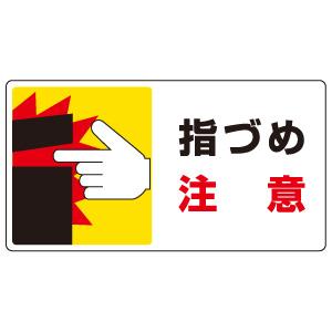 はさまれ・巻き込まれ標識 807−15 指づめ注意