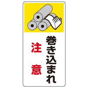はさまれ・巻き込まれ標識 807−20 巻き込まれ注意