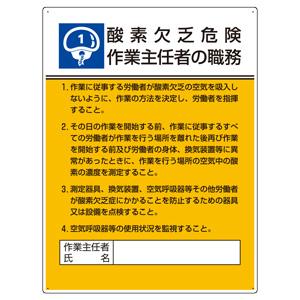 作業主任者職務板 808−01 酸素欠乏危険