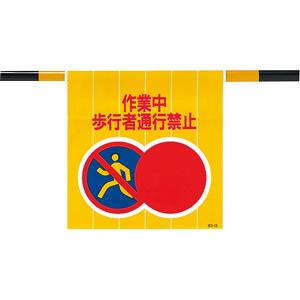 ワンタッチ取付標識 809−06 作業中歩行者通行禁止