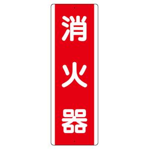 短冊型標識 810−03 (タテ) 消火器