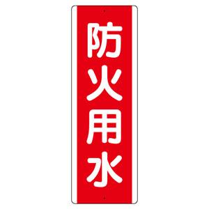 短冊型標識 810−04 (タテ) 防火用水