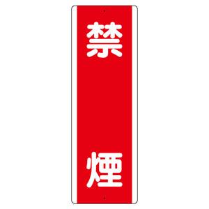 短冊型標識 810−05 (タテ) 禁煙