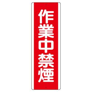 短冊型標識 810−07 (タテ) 作業中禁煙