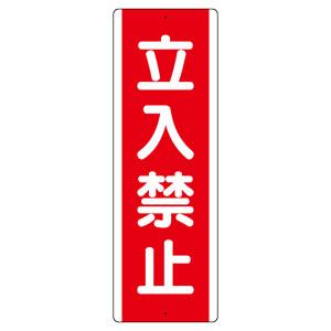 短冊型標識 810−09 (タテ) 立入禁止