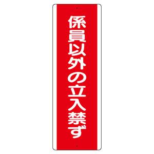 短冊型標識 810−12 (タテ) 係員以外の立入禁ず