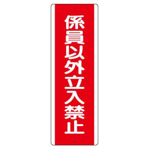 短冊型標識 810−14 (タテ) 係員以外立入禁止