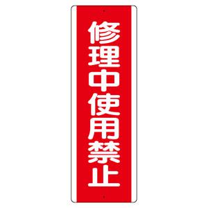 短冊型標識 810−16 (タテ) 修理中使用禁止