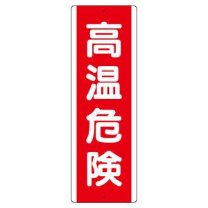 短冊型標識 810−26 (タテ) 高温危険