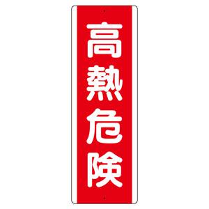 短冊型標識 810−27 (タテ) 高熱危険