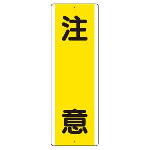 短冊型標識 810−40 (タテ) 注意