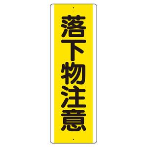 短冊型標識 810−42 (タテ) 落下物注意