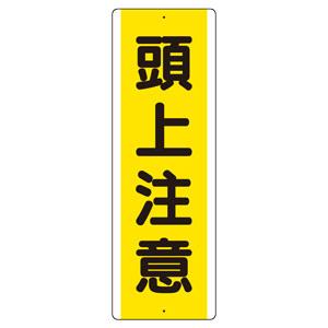 短冊型標識 810−43 (タテ) 頭上注意