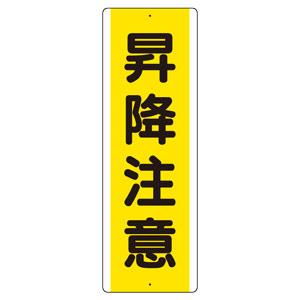 短冊型標識 810−46 (タテ) 昇降注意