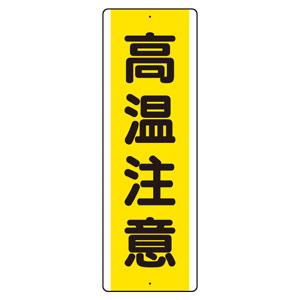 短冊型アルミ標識 810−49K (タテ)高温注意
