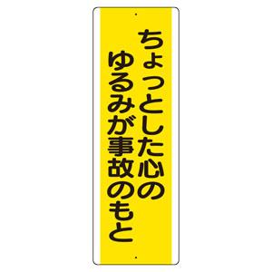短冊型標識 810−51 (タテ) ちょっとした心のゆるみが事故のもと