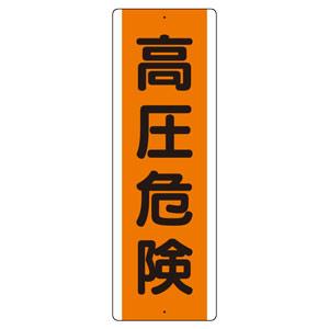 短冊型標識 810−62 (タテ) 高圧危険