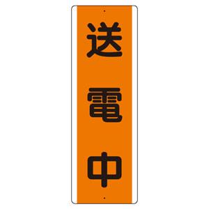 短冊型標識 810−64 (タテ) 送電中