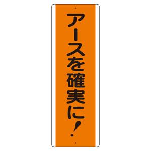 短冊型標識 810−65 (タテ) アースを確実に!