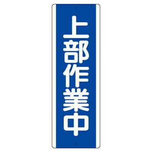 短冊型標識 810−73 (タテ) 上部作業中