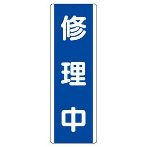 短冊型標識 810−75 (タテ) 修理中
