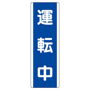 短冊型標識 810−76 (タテ) 運転中