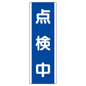 短冊型標識 810−77 (タテ) 点検中