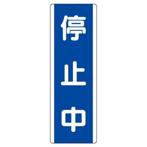 短冊型標識 810−78 (タテ) 停止中