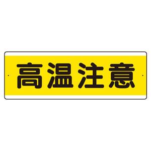短冊型アルミ標識 811−63K (ヨコ)高温注意