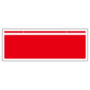 チェーン吊り下げ標識 811−95 赤無地