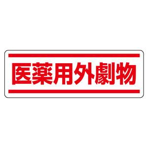 短冊型ステッカー 812−84 (ヨコ) 医薬用外劇物 5枚1組