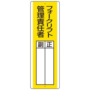 短冊型指名標識 813−16 フォークリフト管理責任者