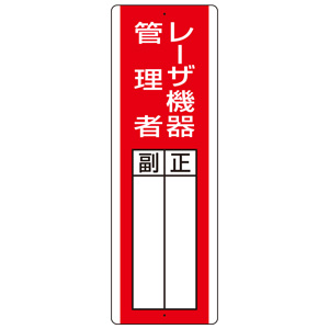 短冊型指名標識 813−26 レーザ機器管理者