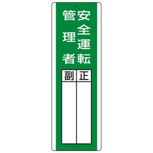短冊型指名標識 813−29 安全運転管理者