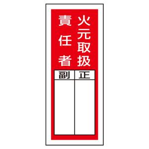 ステッカー製指名標識 813−35 火元取扱責任者