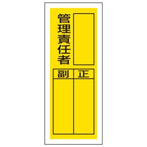 ステッカー製指名標識 813−42 管理責任者