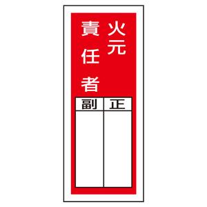 ステッカー製指名標識 813−45 火元責任者