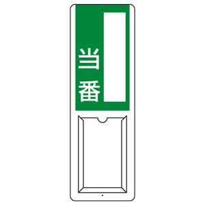 差込式指名標識 813−57A 当番