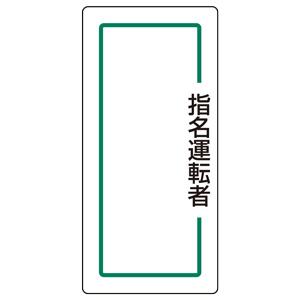 マグネット指名標識 813−70 (タテ) 指名運転者