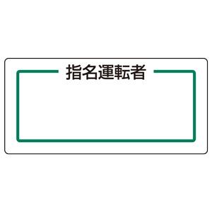 マグネット指名標識 813−71 (ヨコ) 指名運転者