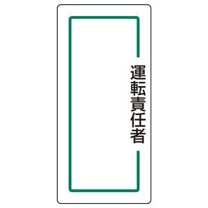 マグネット指名標識 813−72 運転責任者
