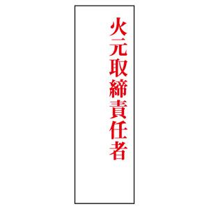 指名標識 813−75 火元取締責任者