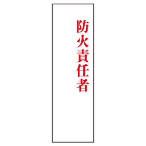 指名標識 813−77 防火責任者